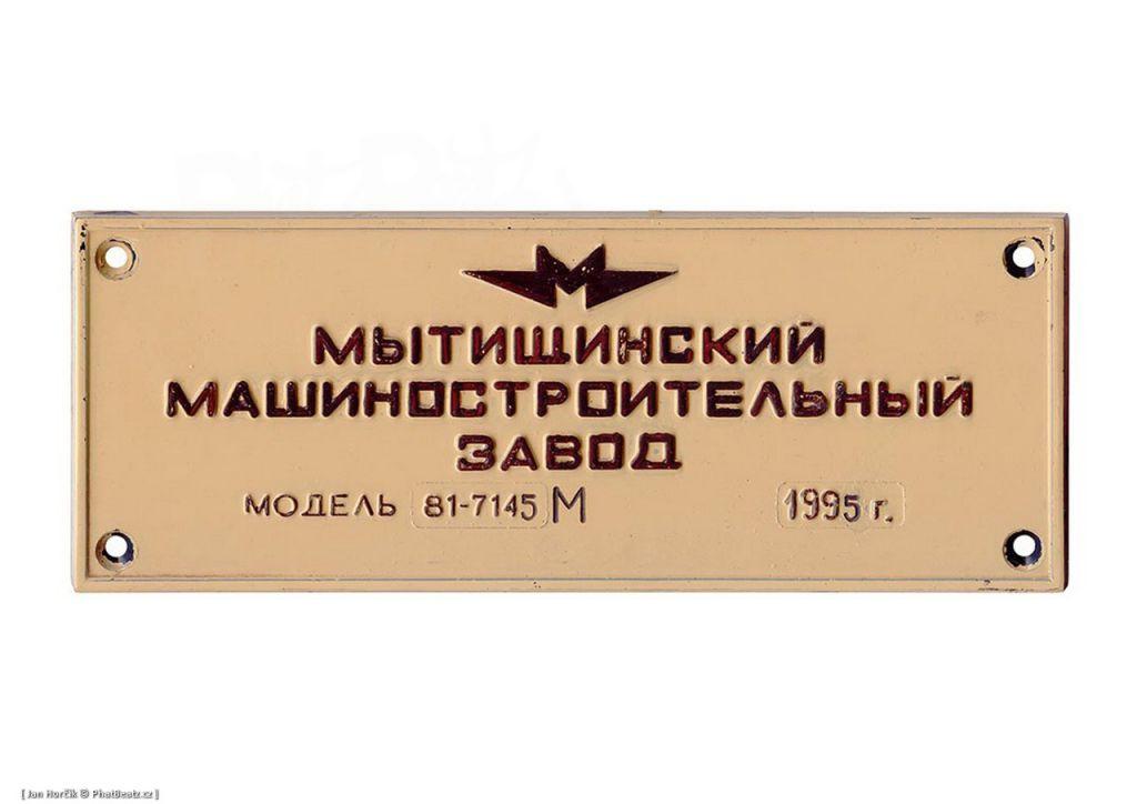 METROVAGONMASH_22